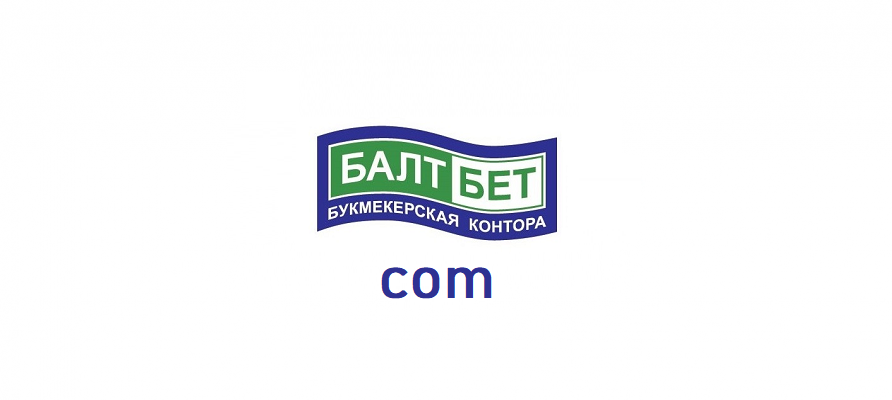 Baltbet Com букмекерская контора зеркало