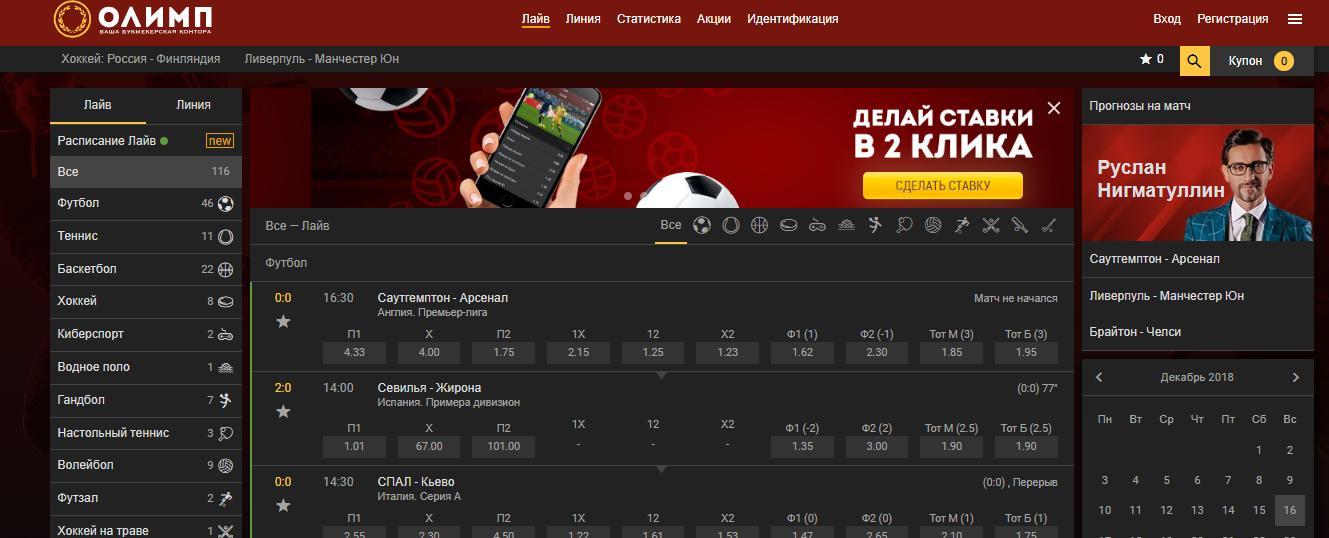 Букмекерская контора Olimp ru - официальный сайт