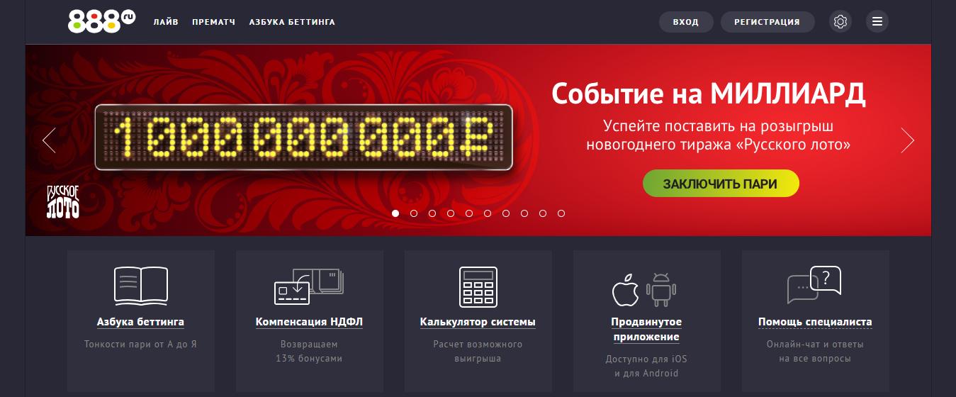 888 БК – официальный сайт. Главная страница