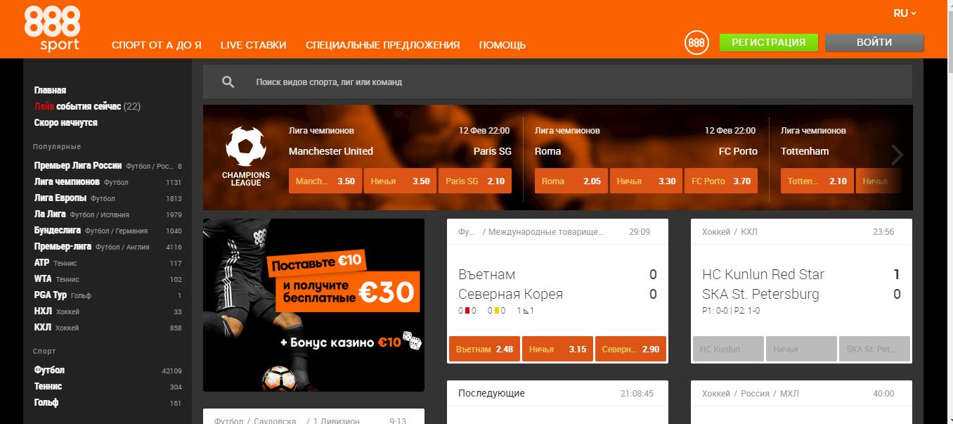 888 com - обзор сайта