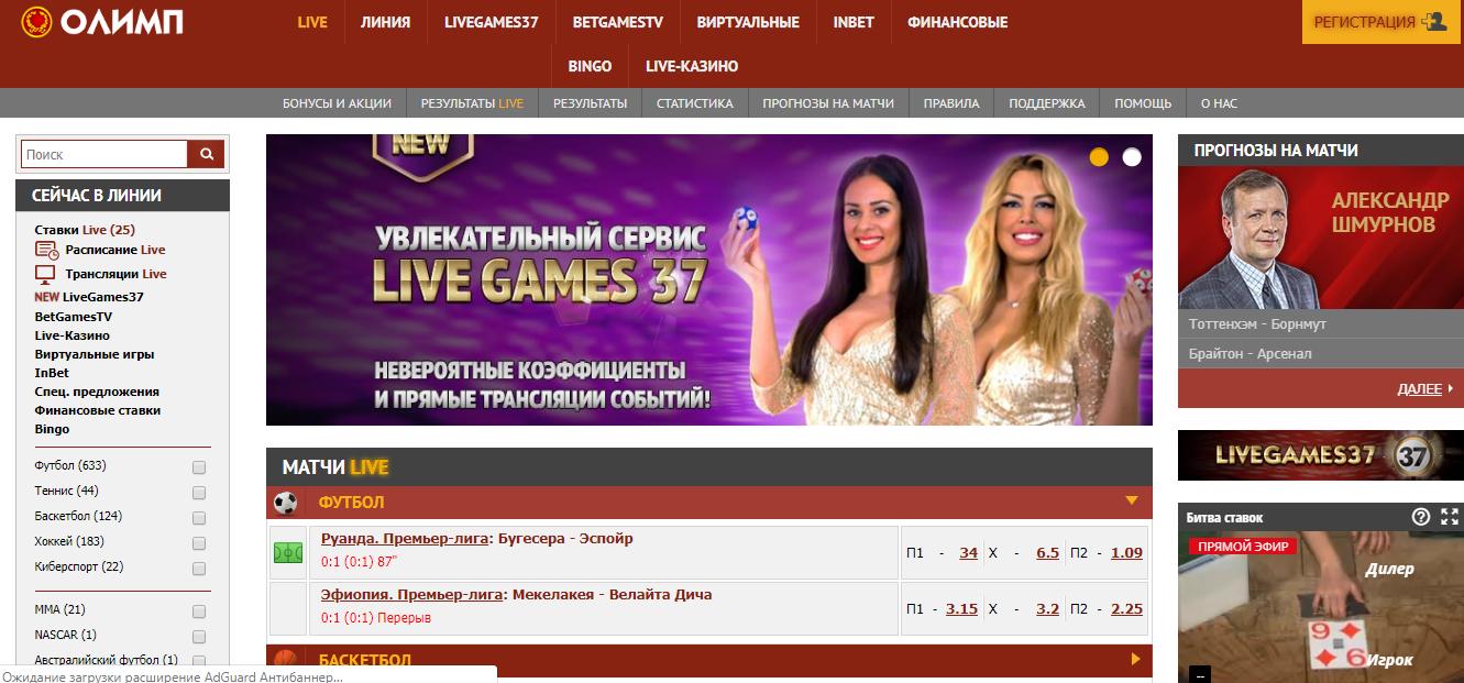 Olimp com букмекерская контора. Официальный сайт