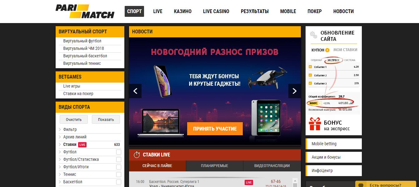 Parimatch com – вход на сайт. Ставки на сайте
