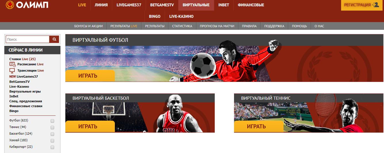 виртуальный спорт -  www olimp com