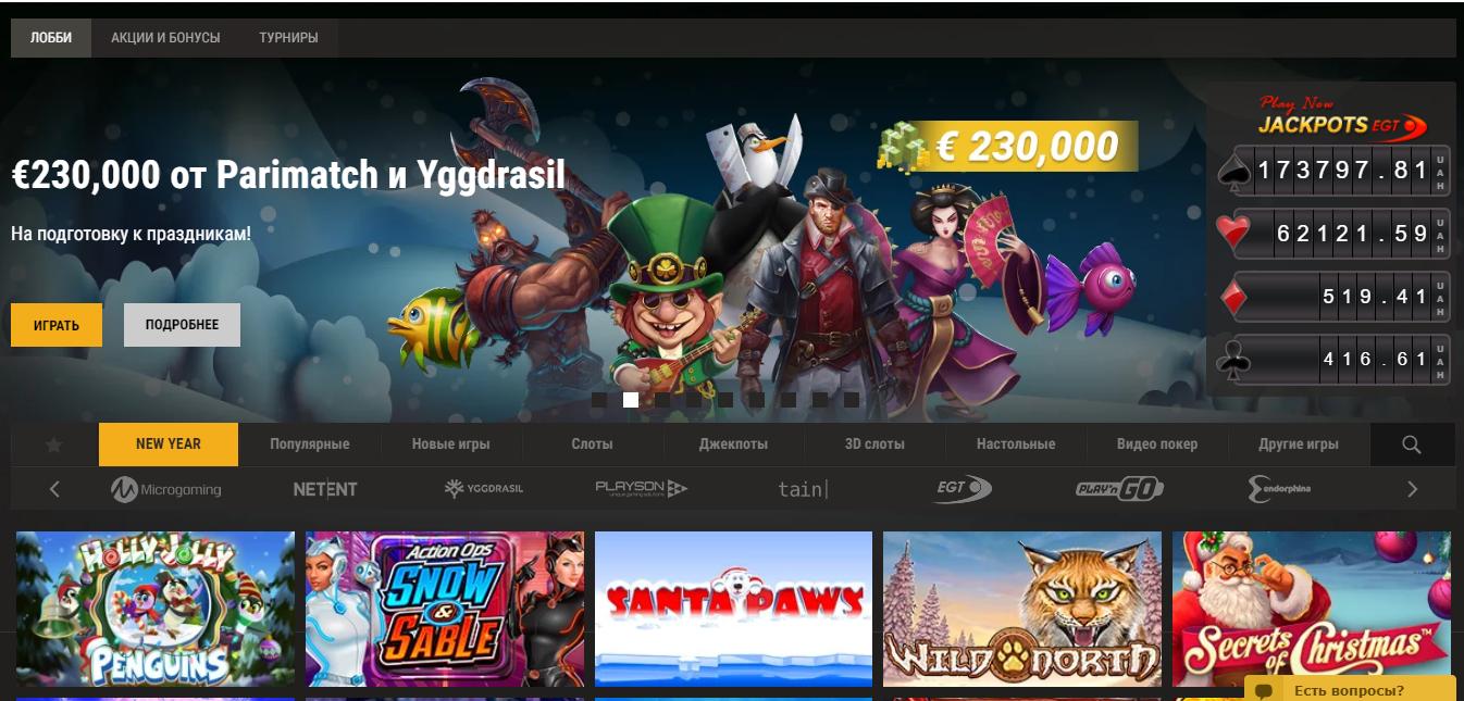 казино на www parimatch com